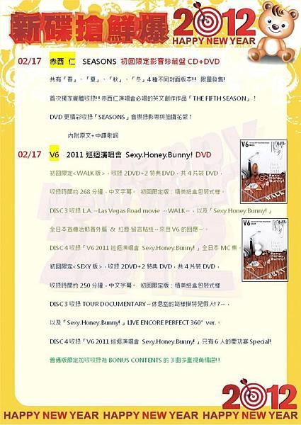 光南新碟搶鮮爆2012.2.3-2.JPG