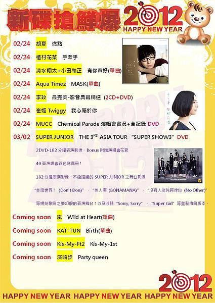 光南新碟搶鮮爆2012.2.3-6.JPG