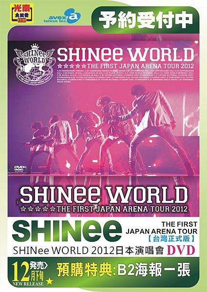 SHINee 日本 DVD.JPG