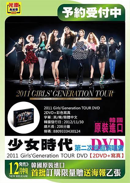 少女時代2ND-DVD
