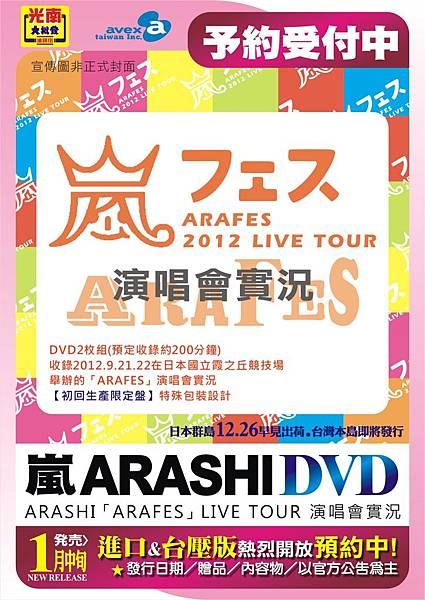 ARASHI嵐2011演唱會
