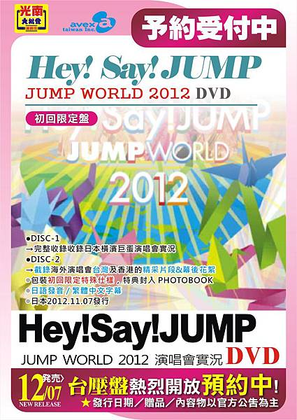 Hey! Say! JUMP DVD3