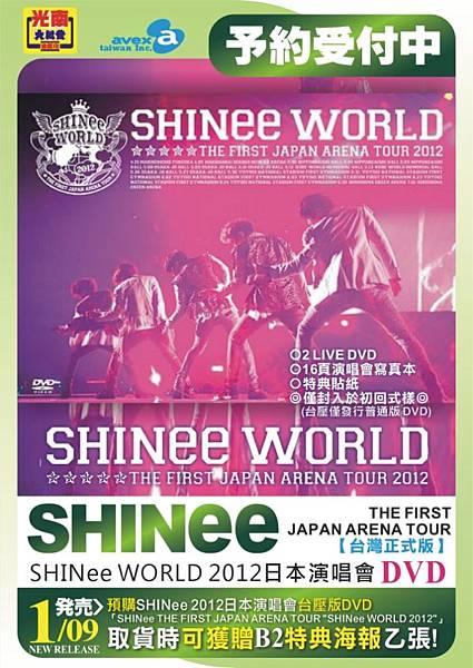 SHINee 日本 DVD