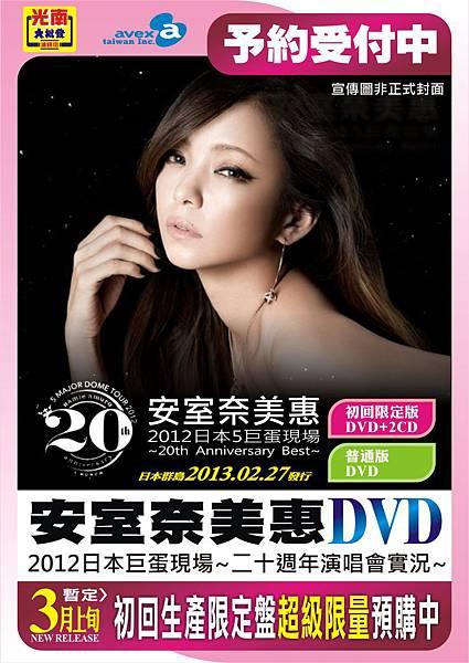 安室奈美惠2012日本巨蛋現場~二十週年演唱會實況~ dvd