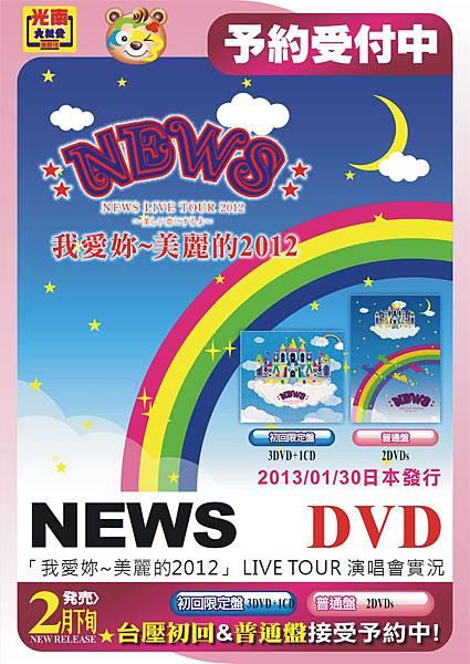 NEWS-「我愛妳~美麗的2012」 LIVE TOUR DVD