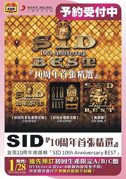 SID10周年精選