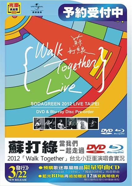 蘇打綠-2012演唱會DVD-預購POP
