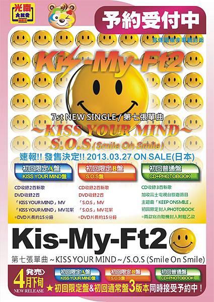 kis-my-ft2-7SG