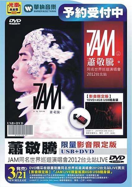 蕭敬騰 2012 live DVD