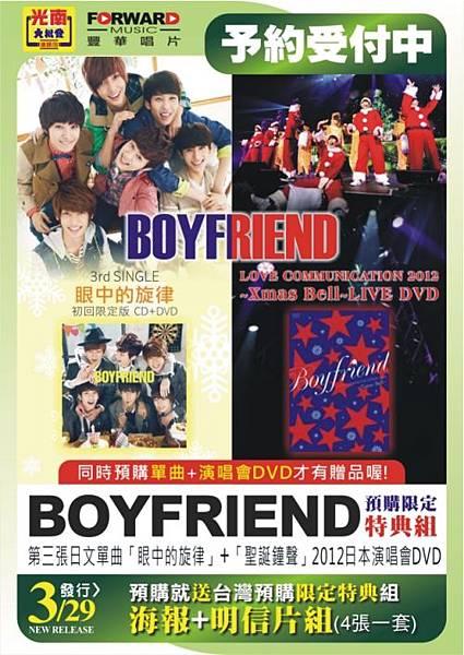BOYFRIEND【套裝特典組】預購POP