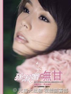 33083336:孫淑媚/2011最新台語專輯「嘸甘」