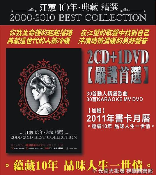 33013438:江蕙 / 10年‧典藏 精選 (2CD+DVD)