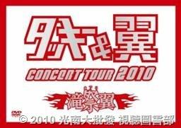 33056626:瀧&翼 2010巡迴演唱會瀧翼祭