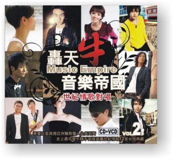 美立達轟天牛音樂帝國VOL2 世紀情歌對唱 專輯封面.jpg