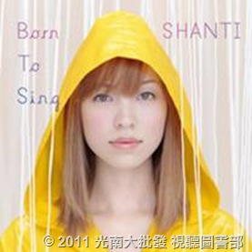 32957532:SHANTI / BORN TO SING為歌而生