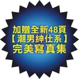33121254:[預購]羅志祥 SHOW-第8張專輯 獨一無二【正式版】