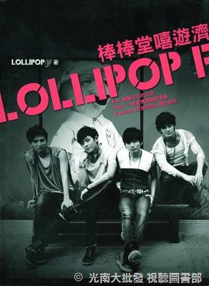 33003852:[預購]LOLLIPOP F 棒棒堂嘻遊濟寫真集