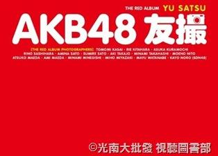 33074752:[代購]AKB48 友撮 THE RED ALBUM 私密生活互拍紅色專輯寫真