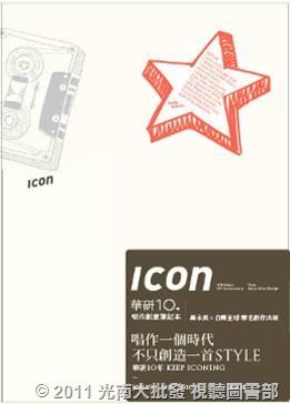 32977616:ICON/華研10年唱作創意筆記本-聶永真X自轉星球聯名創作出版