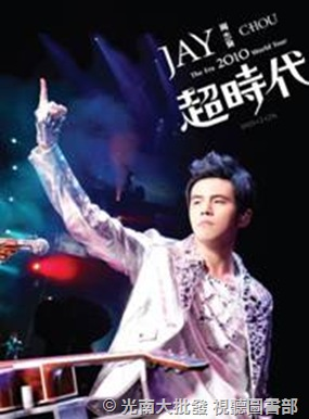 33053988:周杰倫/ 超時代演唱會DVD Jay Chou/ The ERA World Tour