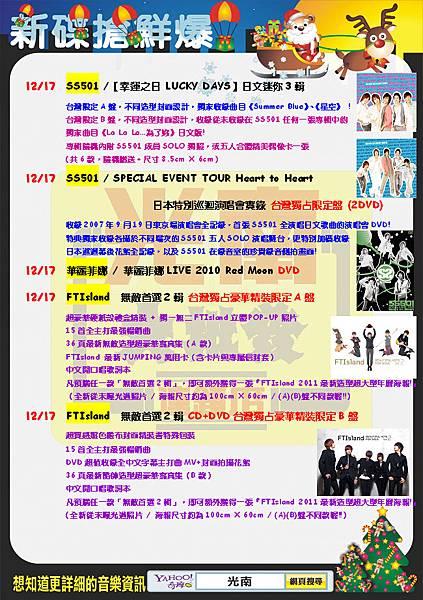 光南新碟搶鮮爆2010.12.3-2.bmp