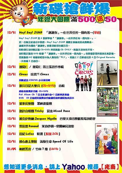 光南新碟搶鮮爆2010.12.5-2.bmp
