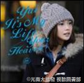 33038652:YUI/ It's My Life /Your Heaven