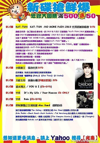 33047126:光南新碟搶鮮爆-2010.1.3