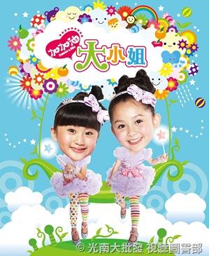 33028874:大小姐 加加油★大小姐 國語專輯CD+DVD