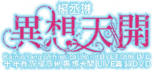 32966164:[預購]十年有丞 楊丞琳 / 異想天開 LIVE 實錄演唱會DVD