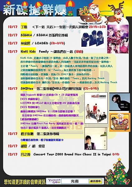 光南新碟搶鮮爆2010.12.3-1.bmp
