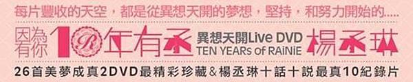 33060292:楊丞琳/十年有丞 楊丞琳 異想天開Live DVD【10年豐盛旗艦版/精彩有丞精裝版】