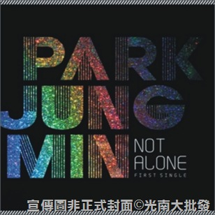 33038610:朴政珉 / NOT ALONE-不再孤獨【台壓版】