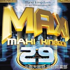 33054166:舞曲大帝國29 Maxi Kingdom 29