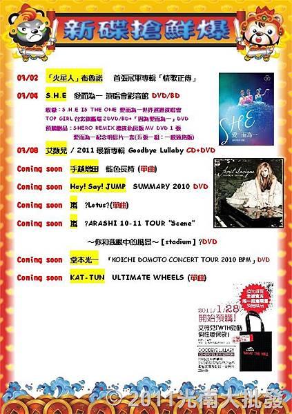 33127008:光南新碟搶鮮爆2011.1.3