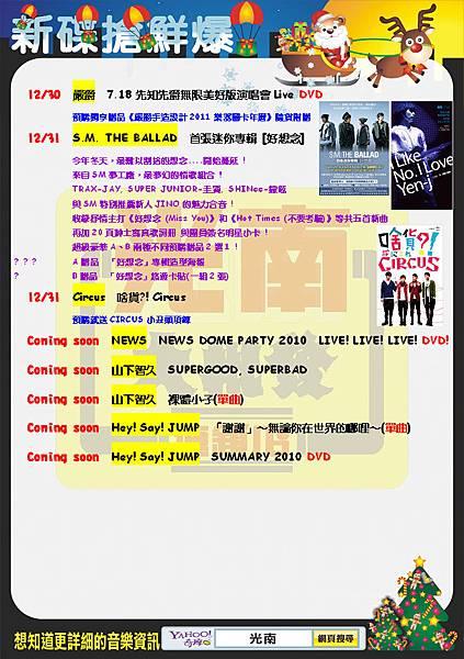 光南新碟搶鮮爆2010.12.3-7.bmp