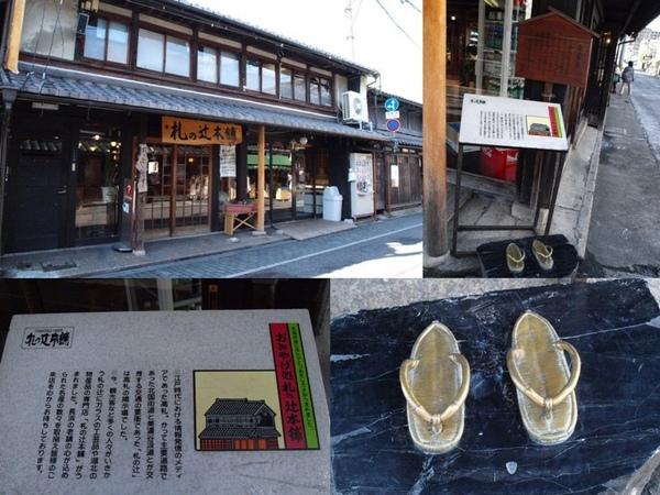 090106_長濱&彥根..5.jpg