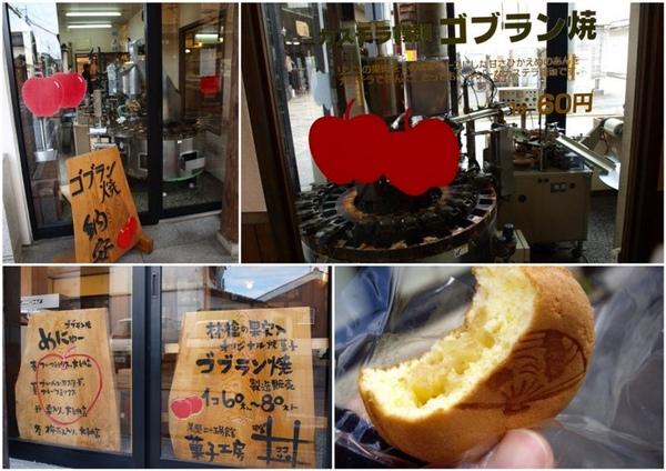 090106_長濱&彥根..12.jpg