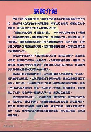 顧文華創作個展展覽介紹