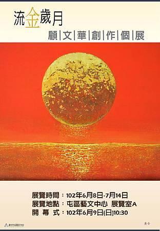 顧文華創作個展海報5