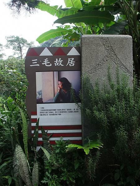 三毛之家01.jpg