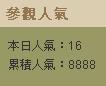 8888人氣.jpg