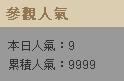 部落格9999人氣.jpg
