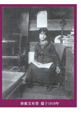 珍1919.jpg