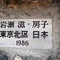 12.城牆上刻有捐款者姓名.jpg