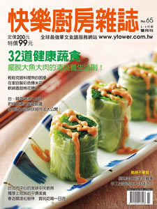 快樂廚房雜誌65.jpg