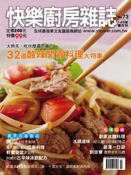 快樂廚房雜誌73.jpg