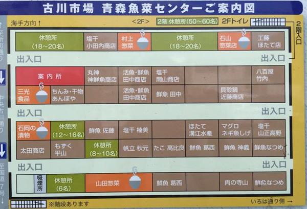 古川市場地圖.JPG