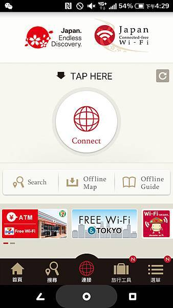 Japan Connected-free Wi-Fi App.jpg
