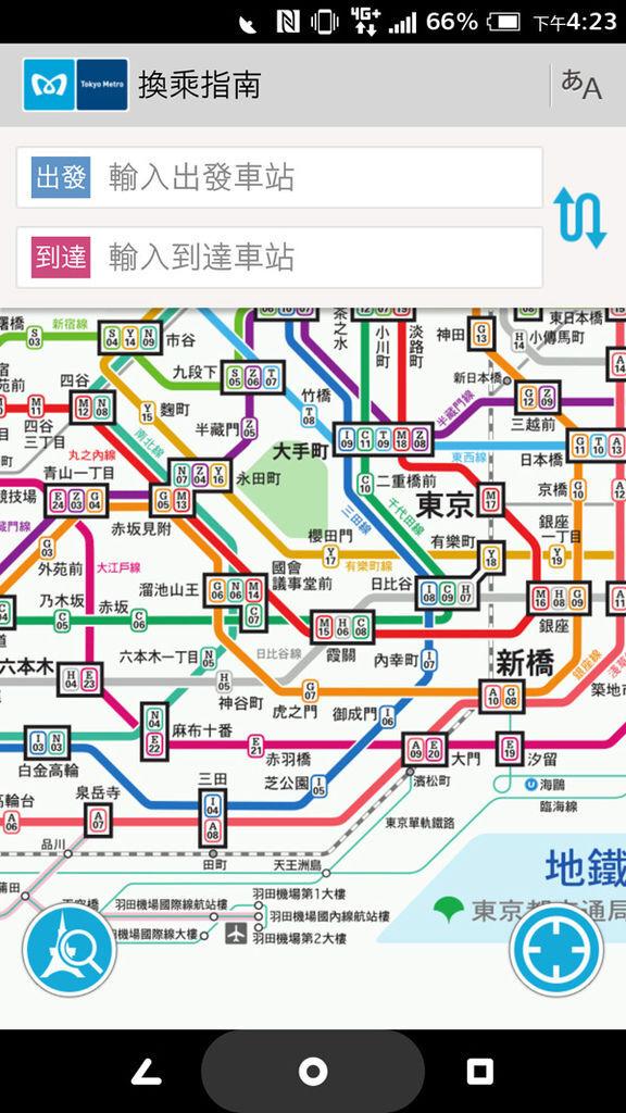 東京地鐵app.jpg
